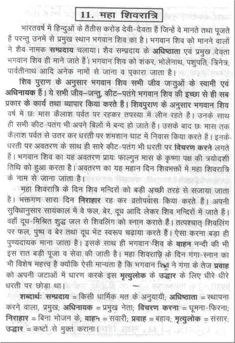 Essay on raksha bandhan in english jpg 1204x1753
